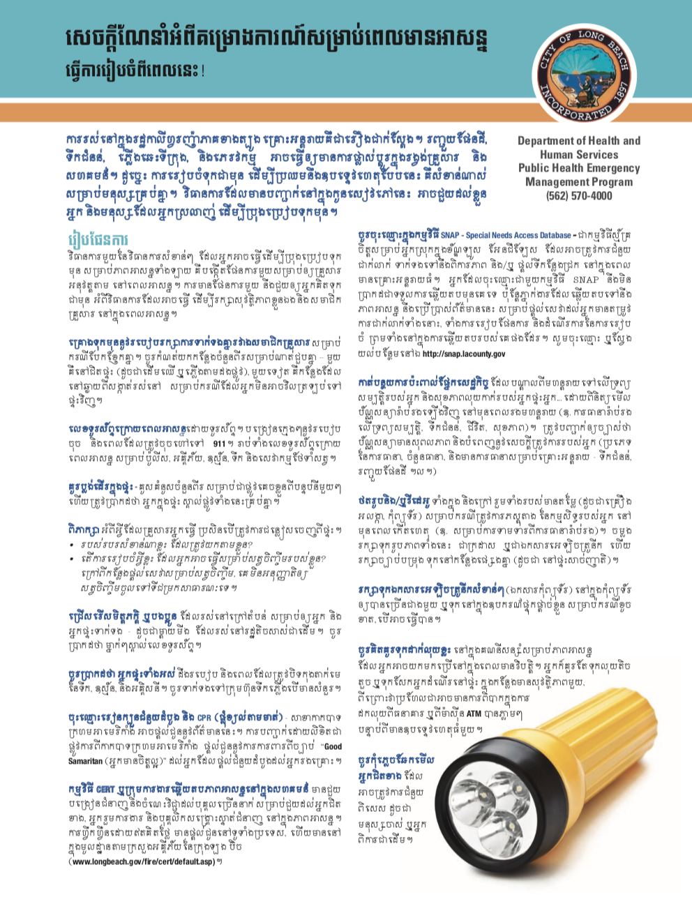 City of Long Beach, Emergency Planning Guide (Khmer)